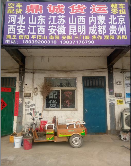 郑州到廊坊物流专线(郑州市管城区鼎诚货运信息部)