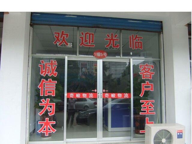 上海到怀化物流专线(上海齐骏物流有限公司)