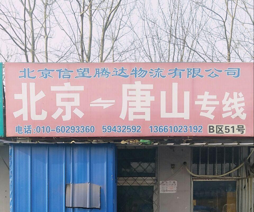 北京到揭阳物流专线(北京信望腾达物流有限公司)