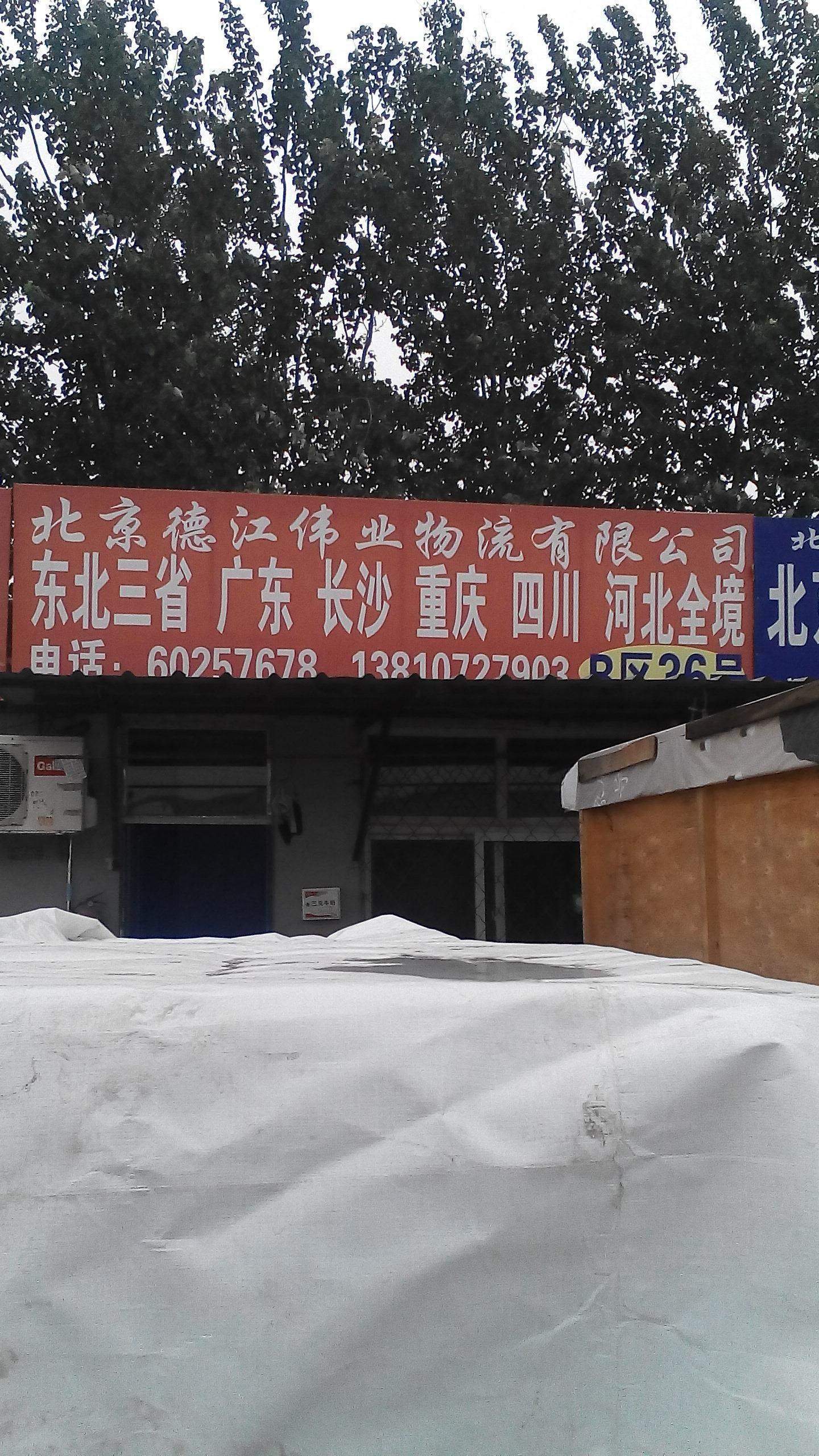 北京到贵港物流专线(北京全城通物流有限公司)