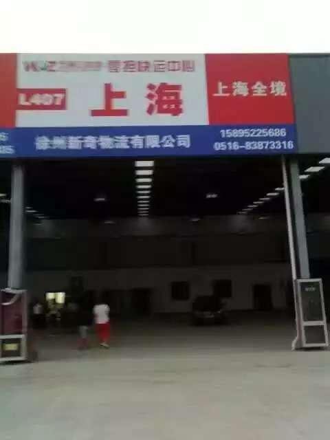 徐州到扬州物流专线(徐州市新奇配载服务部)