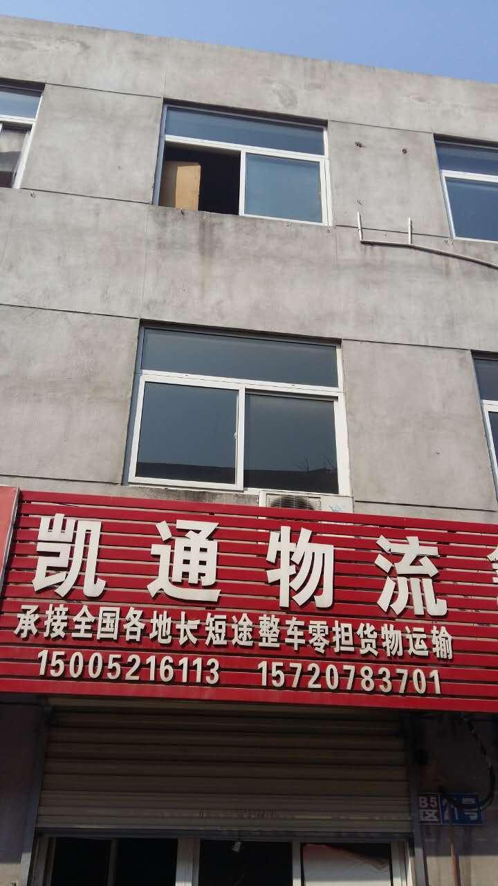 徐州到合肥物流专线(徐州宝通货运站)