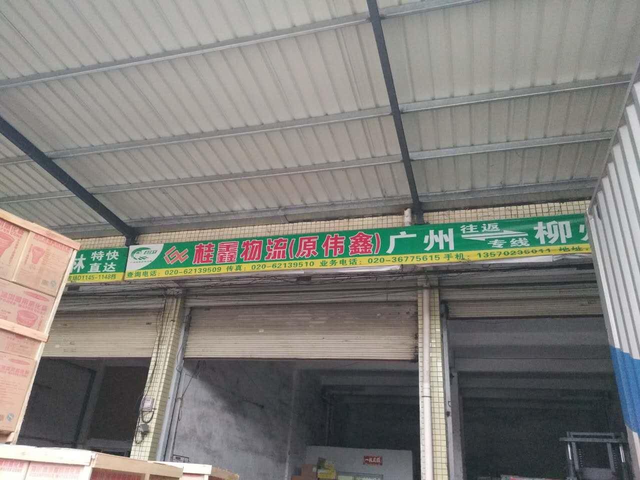 广州到怀化物流专线(广州市桂鑫物流有限公司)