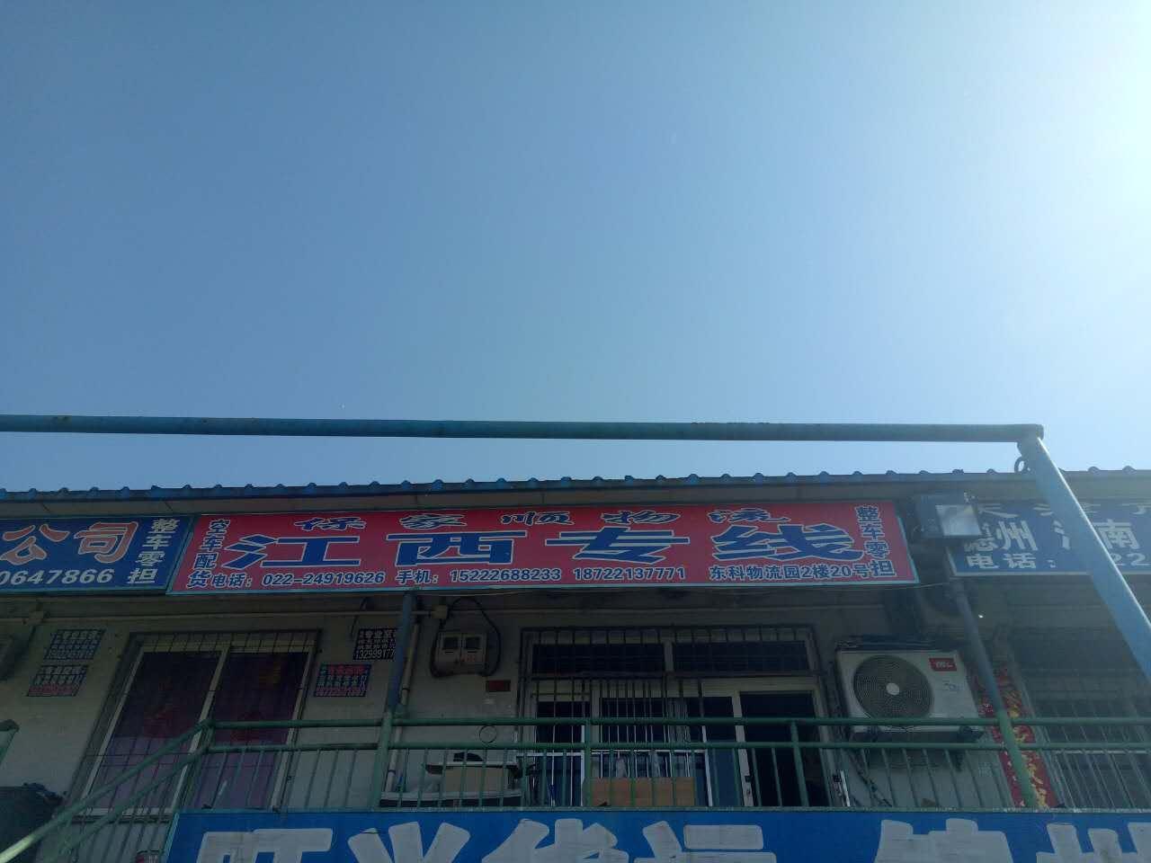 天津到青岛物流专线(天津市东丽区保家顺配货站)