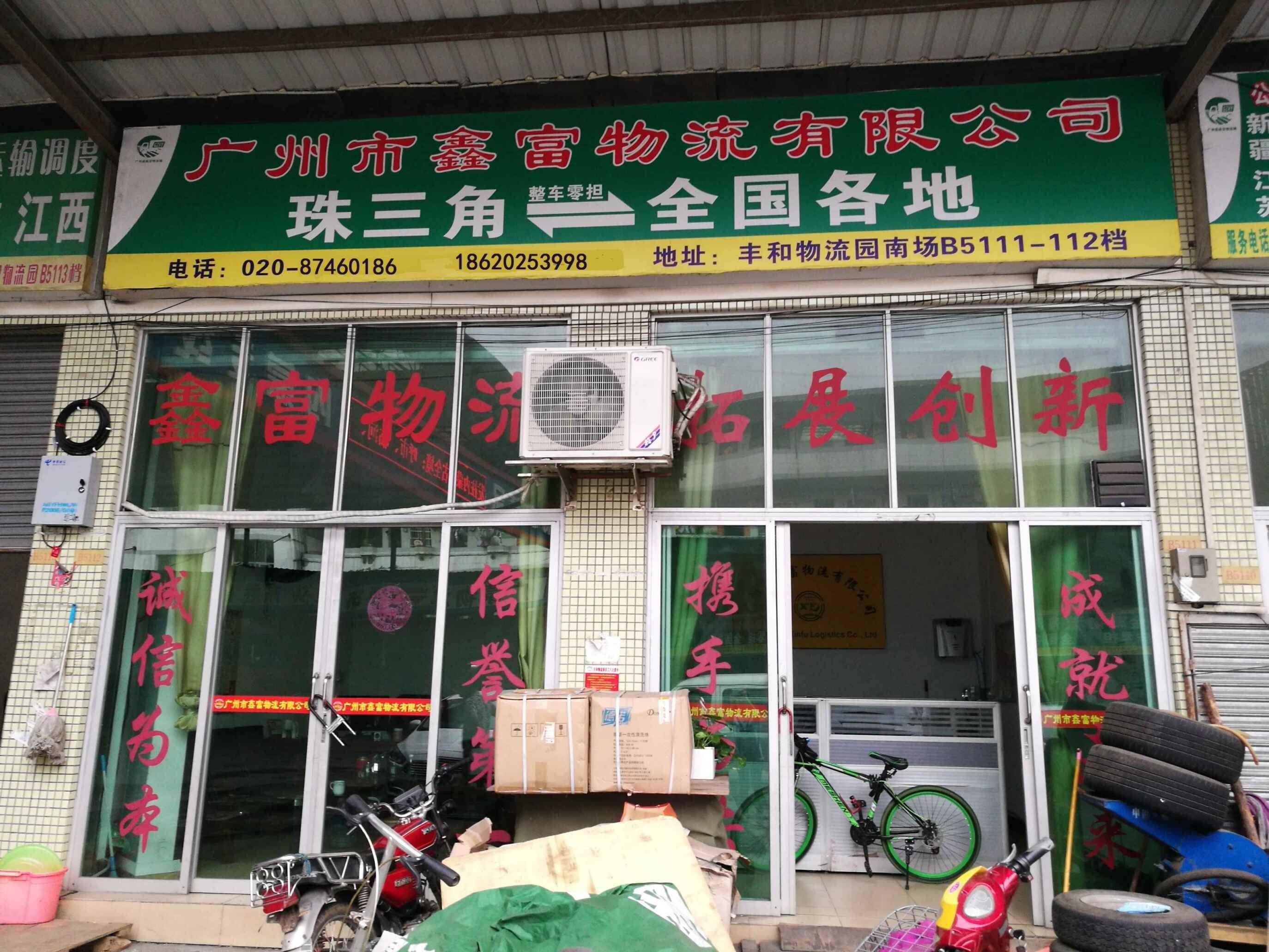 广州到杭州物流专线(广州顺发物流服务部)