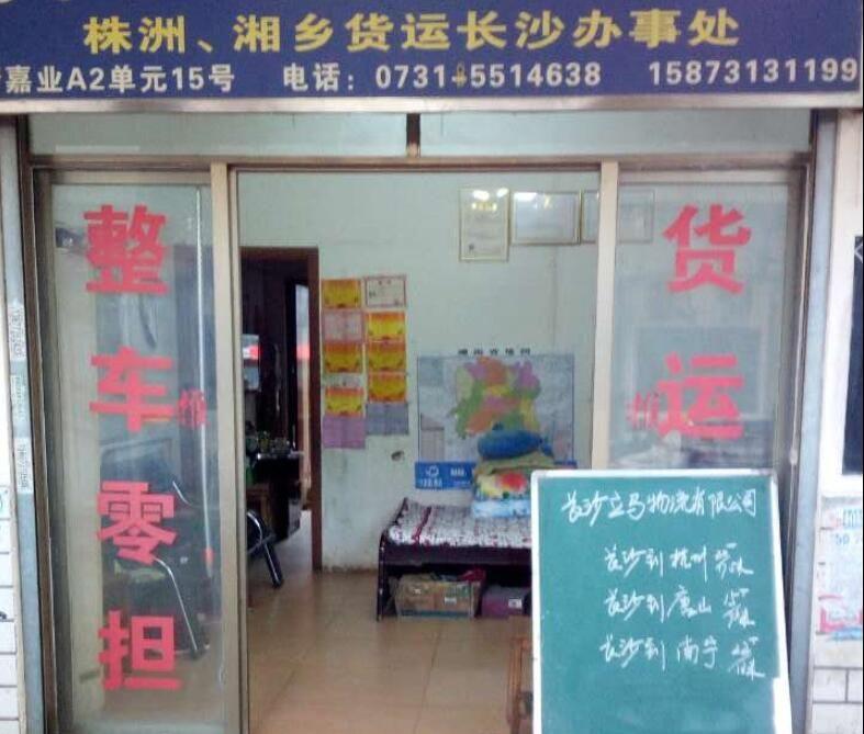 长沙到上海物流专线(长沙立马物流有限公司)