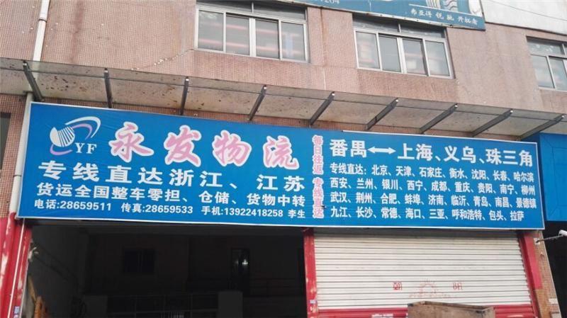 广州到杭州物流专线(广州市番禺区大龙永发货物运输代理经营部)