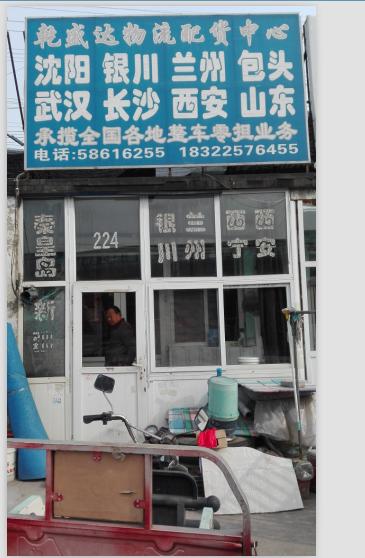 天津到贵阳物流专线(天津市乾盛达货运有限公司)