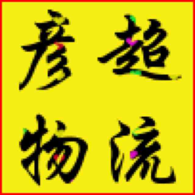 天津到齐齐哈尔物流专线(天津市彦超物流有限公司)
