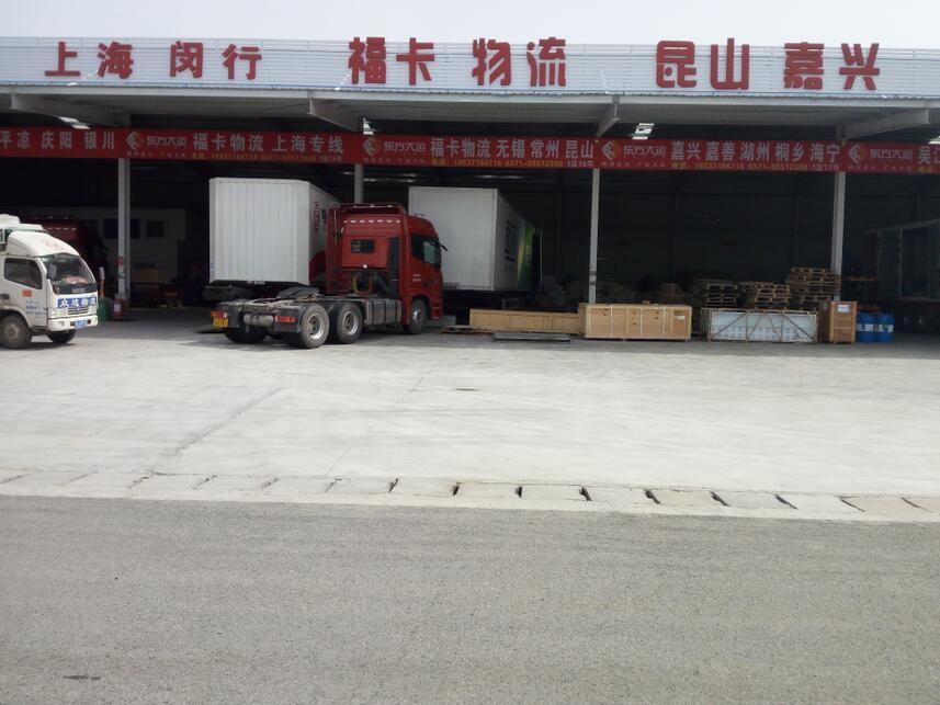 上海到许昌物流专线(上海福卡物流有限公司)