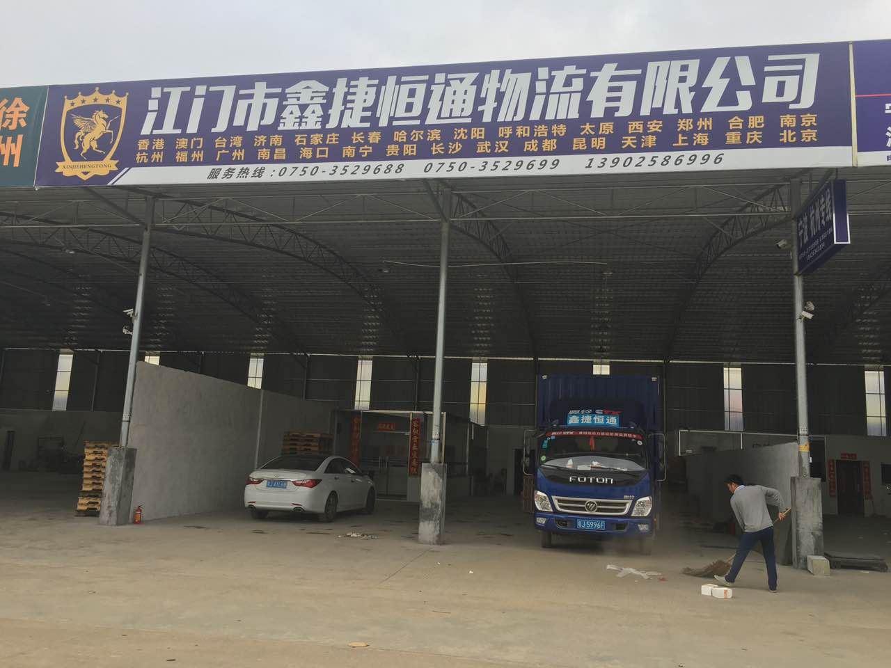 江门到合肥物流专线(江门市鑫捷恒通物流有限公司)