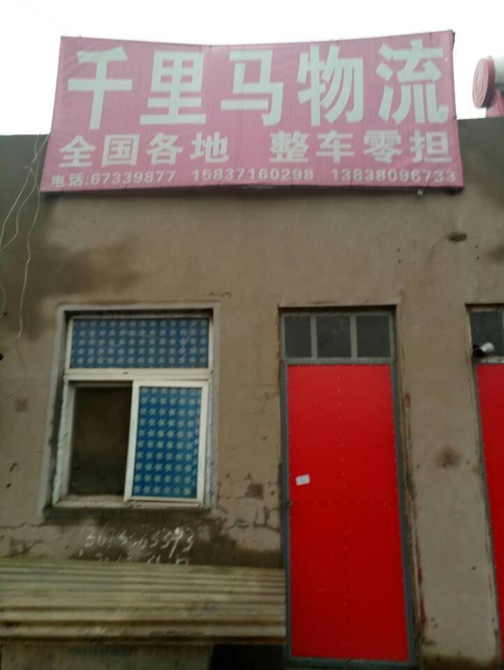 郑州到济南物流专线(郑州千里马货运中心)