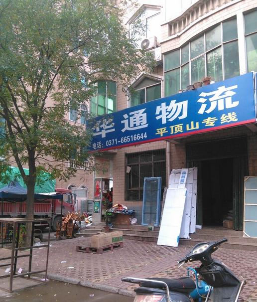台州到眉山物流专线(台州华通物流运输中心)