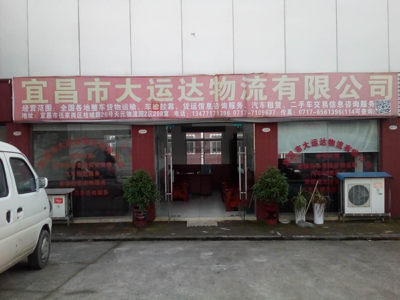 宜昌到丹东物流专线(宜昌市大运达物流有限公司)
