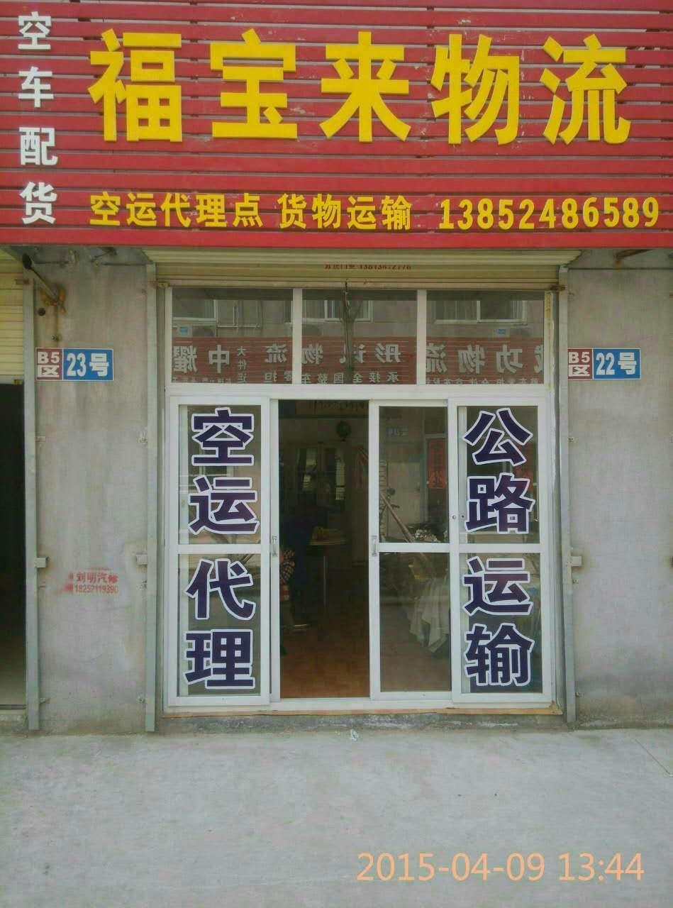 徐州到唐山物流专线(徐州福宝来物流有限公司)