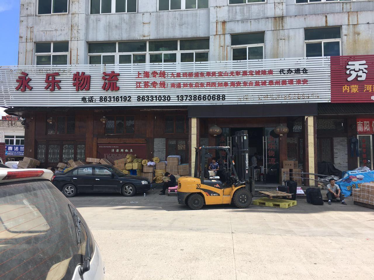 台州到石家庄物流专线(台州环宇物流货运站)