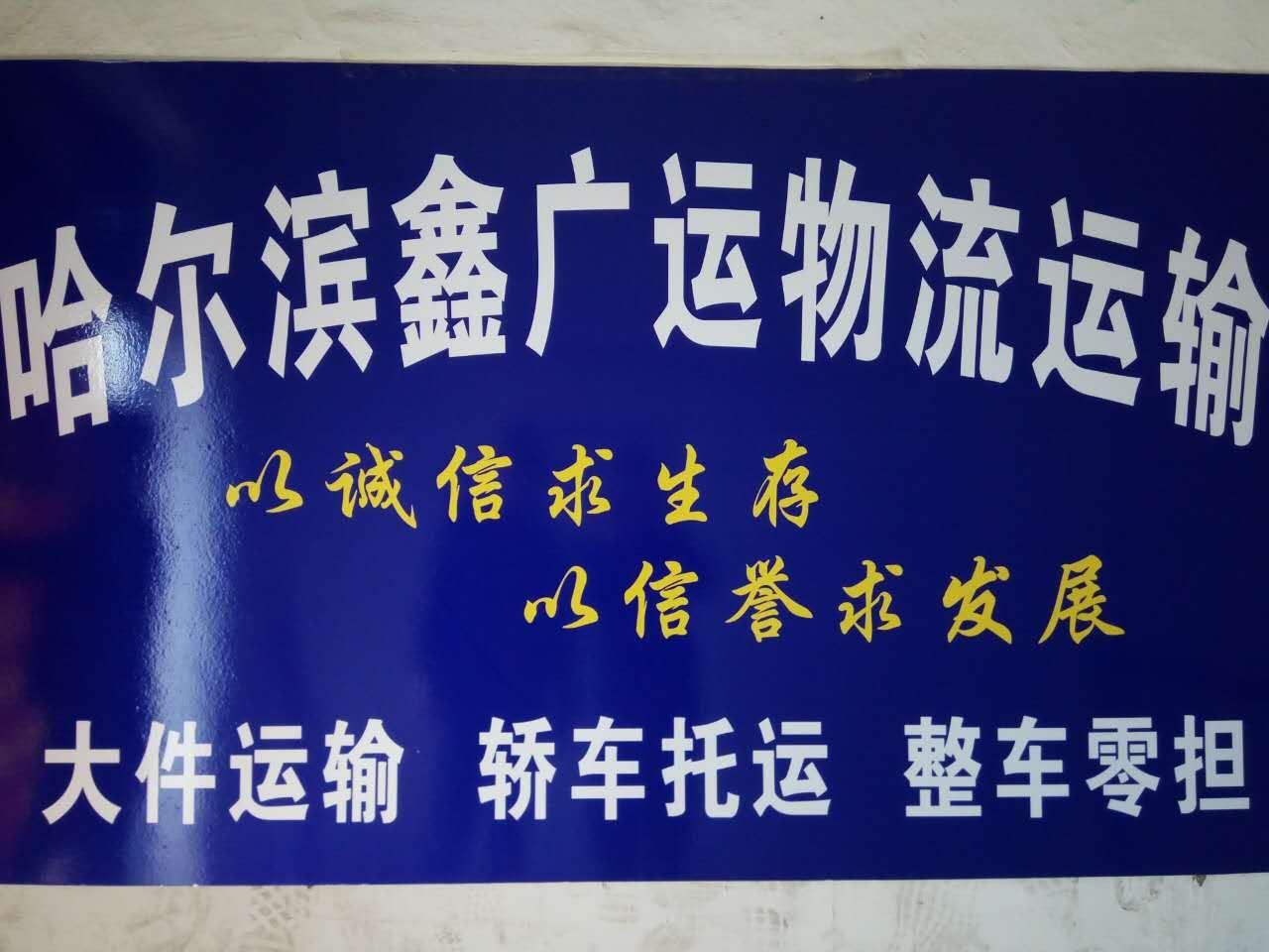 哈尔滨到福州物流专线(哈尔滨鑫广运货运中心)
