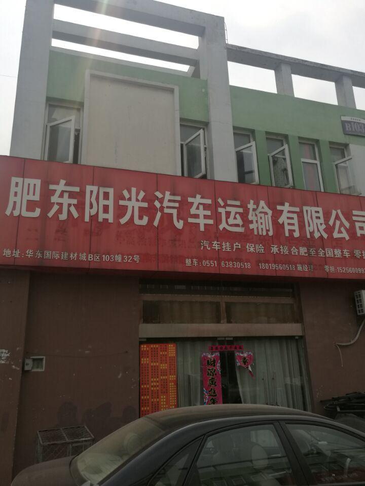 合肥到巴音郭楞物流专线(合肥阳光汽车运输有限公司)