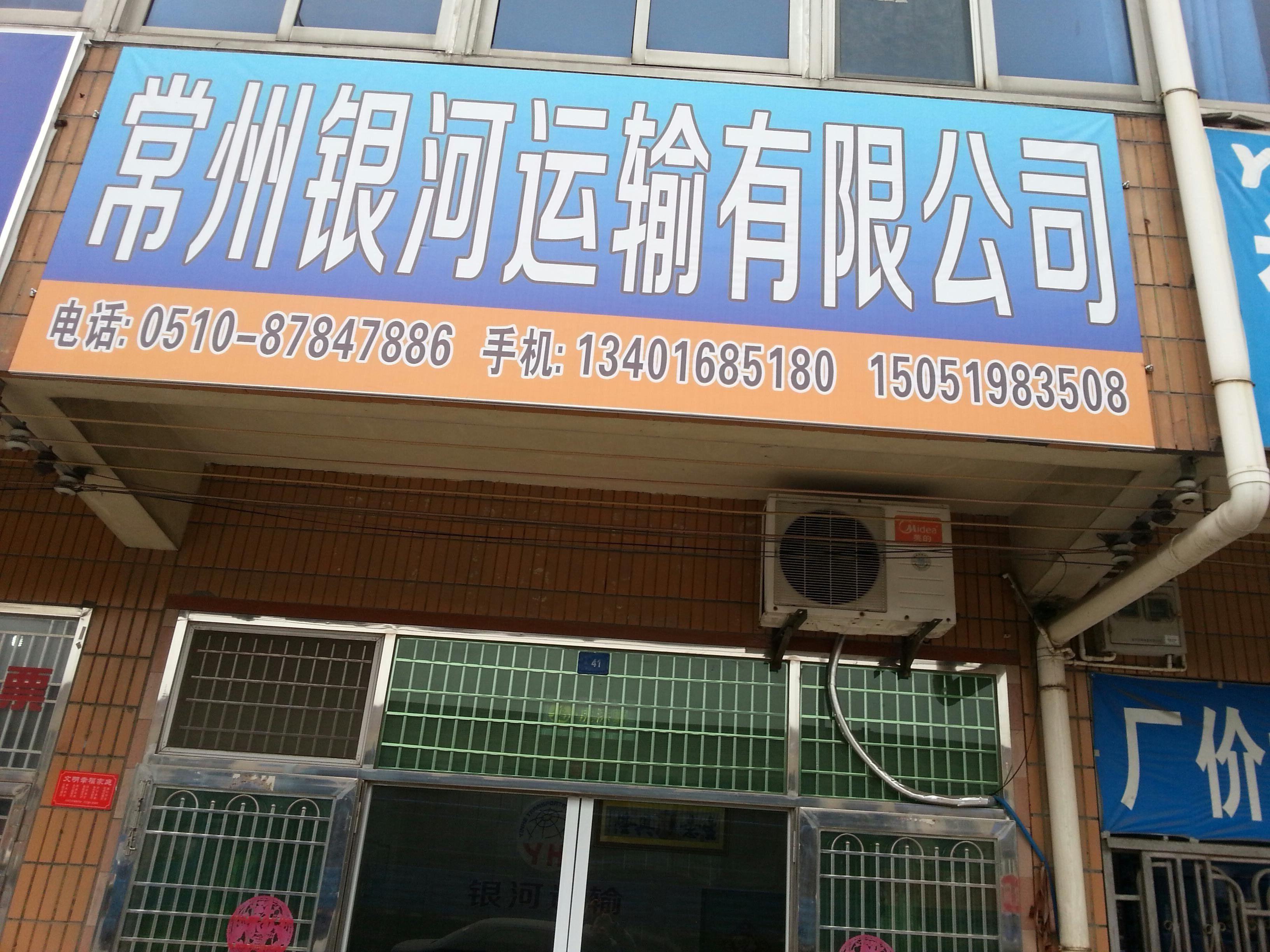 常州到上海物流专线(江苏银河运输有限公司)