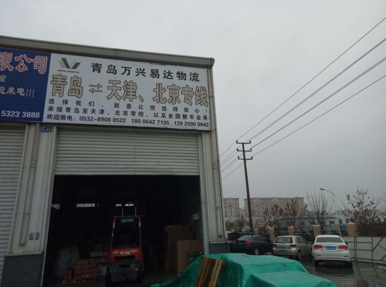 青岛到上海物流专线(青岛万兴易达物流有限公司)