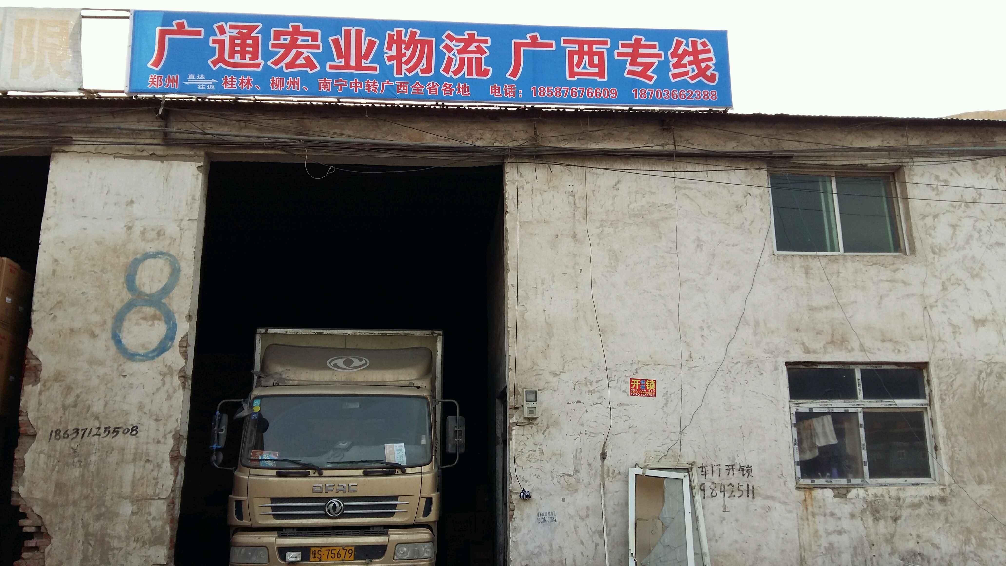 桂林到广州物流专线(广西南宁市广通宏业物流有限公司桂林业务部)