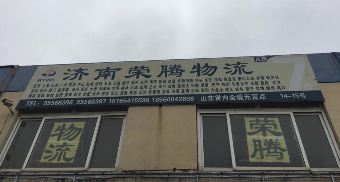 济南到上海物流专线(济南市荣腾货运有限公司)