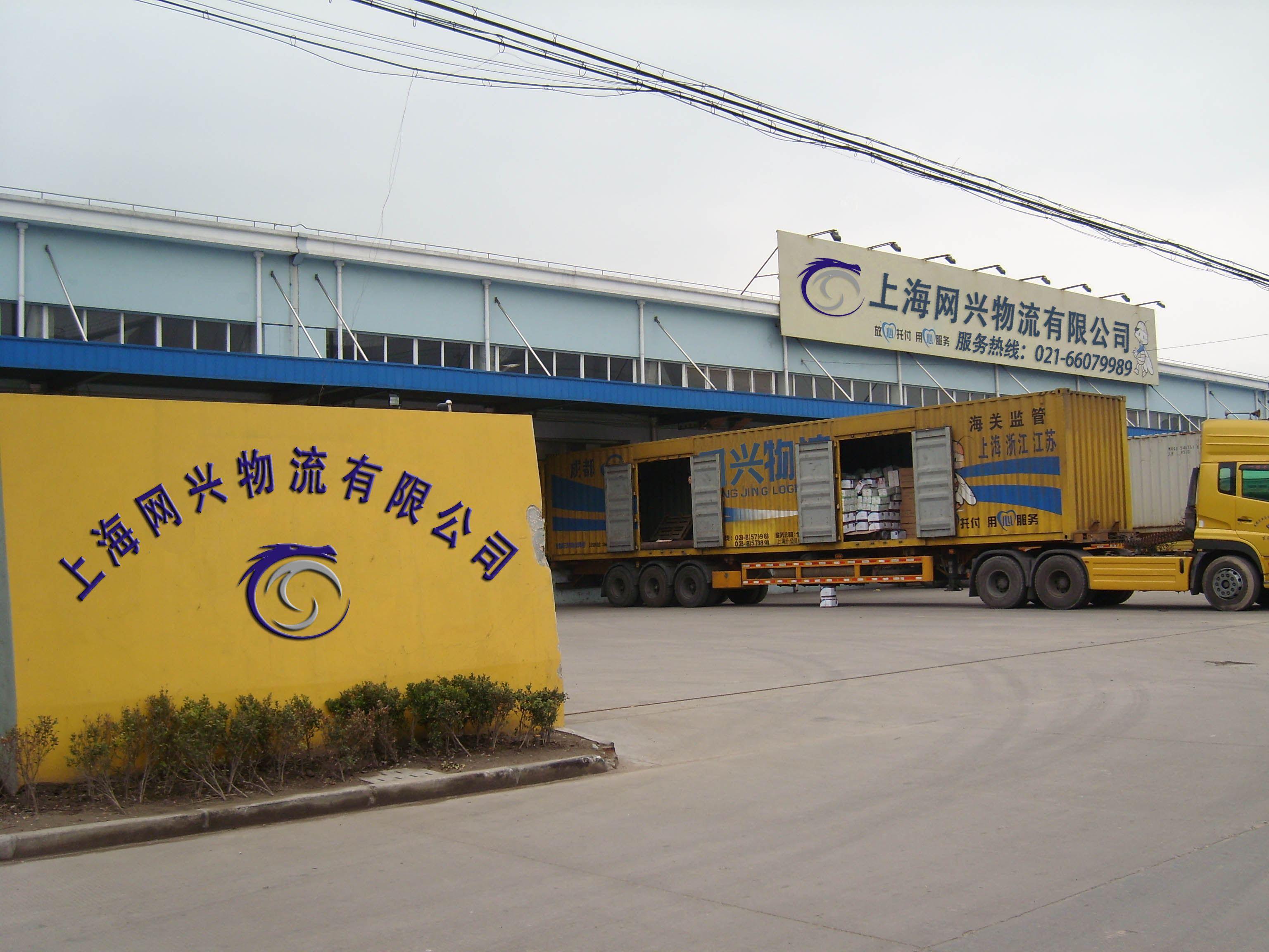 上海到盐城物流专线(上海网兴物流有限公司)