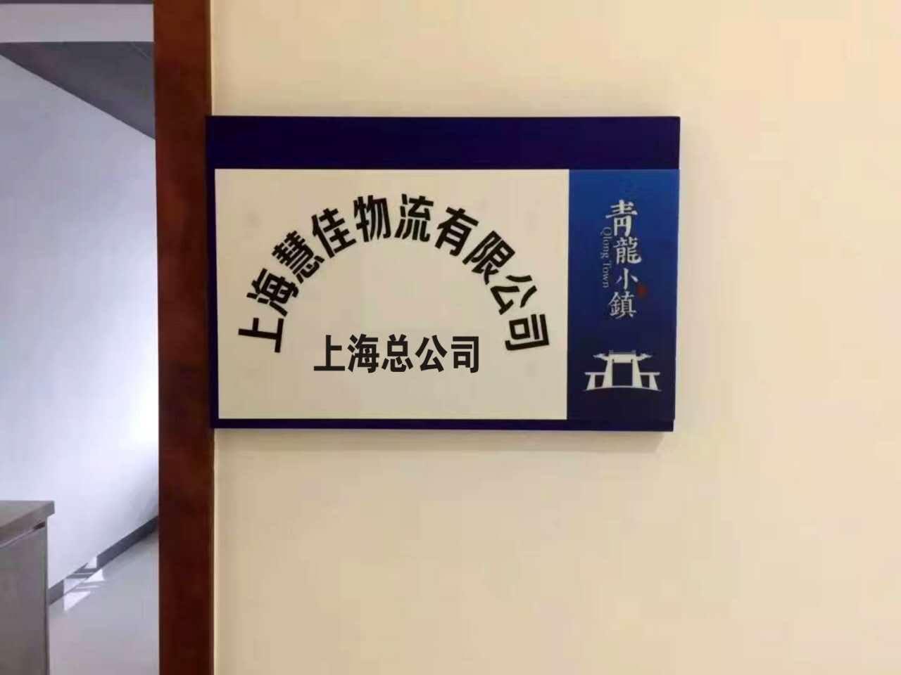上海到怀化物流专线(上海慧佳物流有限公司)