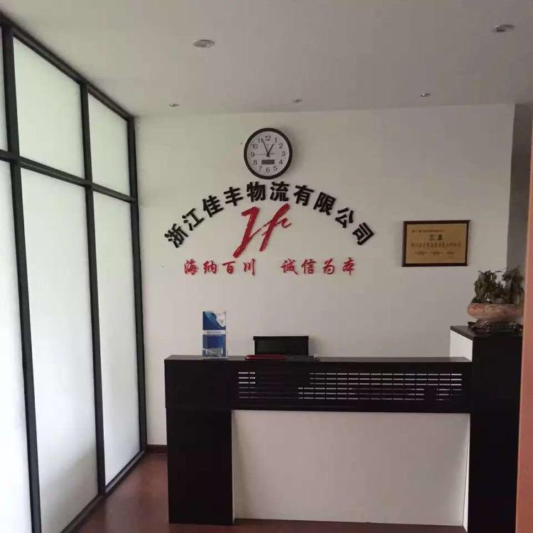 杭州到丽水物流专线(杭州佳丰物流有限公司)