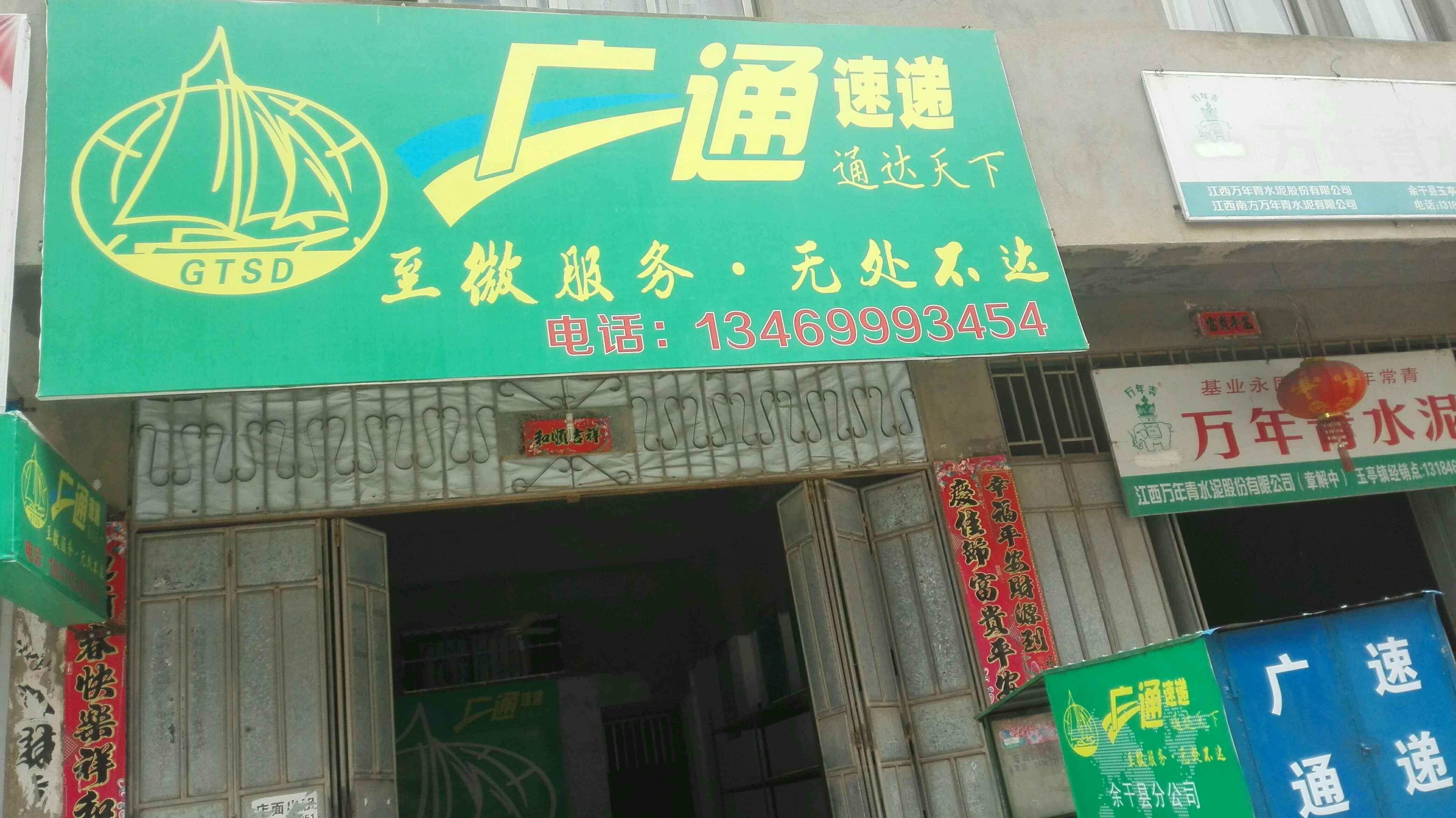 广通速递物流鹰潭分公司