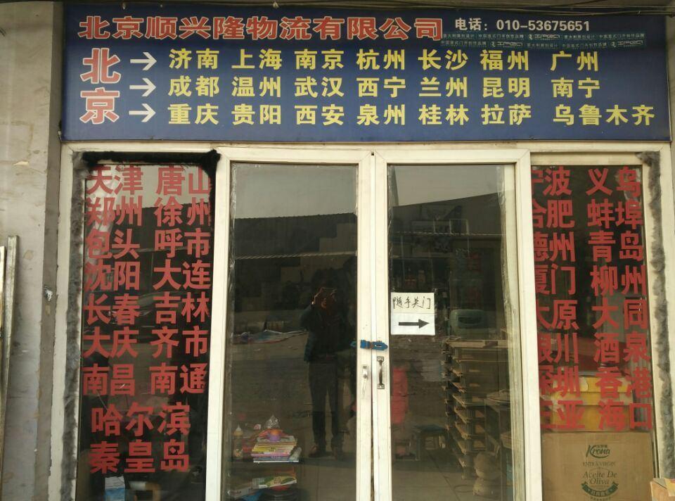 北京到揭阳物流专线(北京顺兴隆物流有限公司)