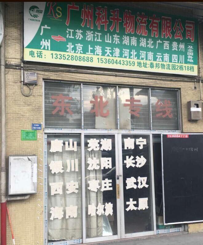 广州到珠海物流专线(广州科升物流有限公司)