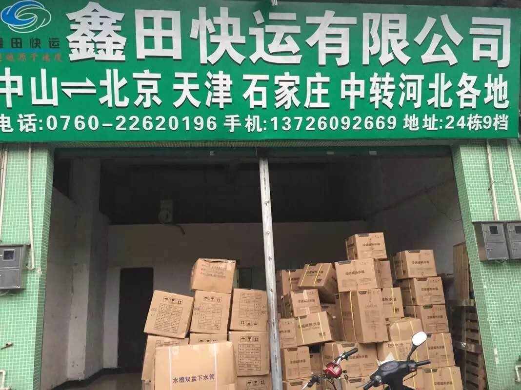中山到郑州物流专线(中山市东凤镇鑫田货运代理服务部)