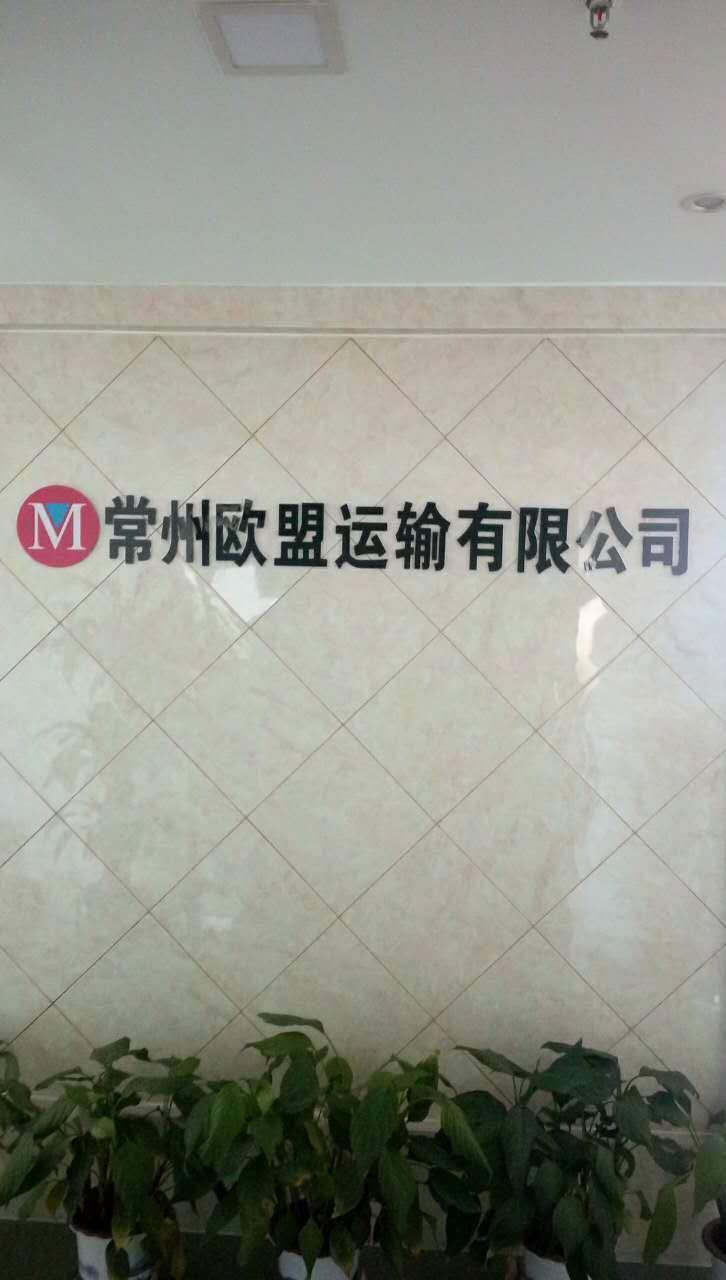 常州到上海物流专线(常州鸥盟运输有限公司)