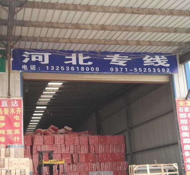 郑州到丹东物流专线(郑州准时达物流有限公司)