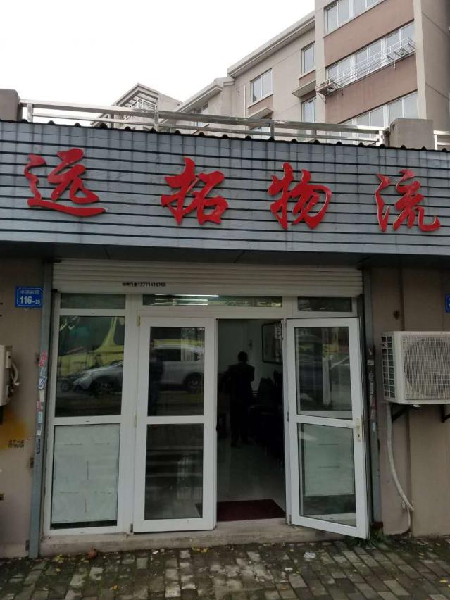 无锡到上海物流专线(无锡远拓物流有限公司)
