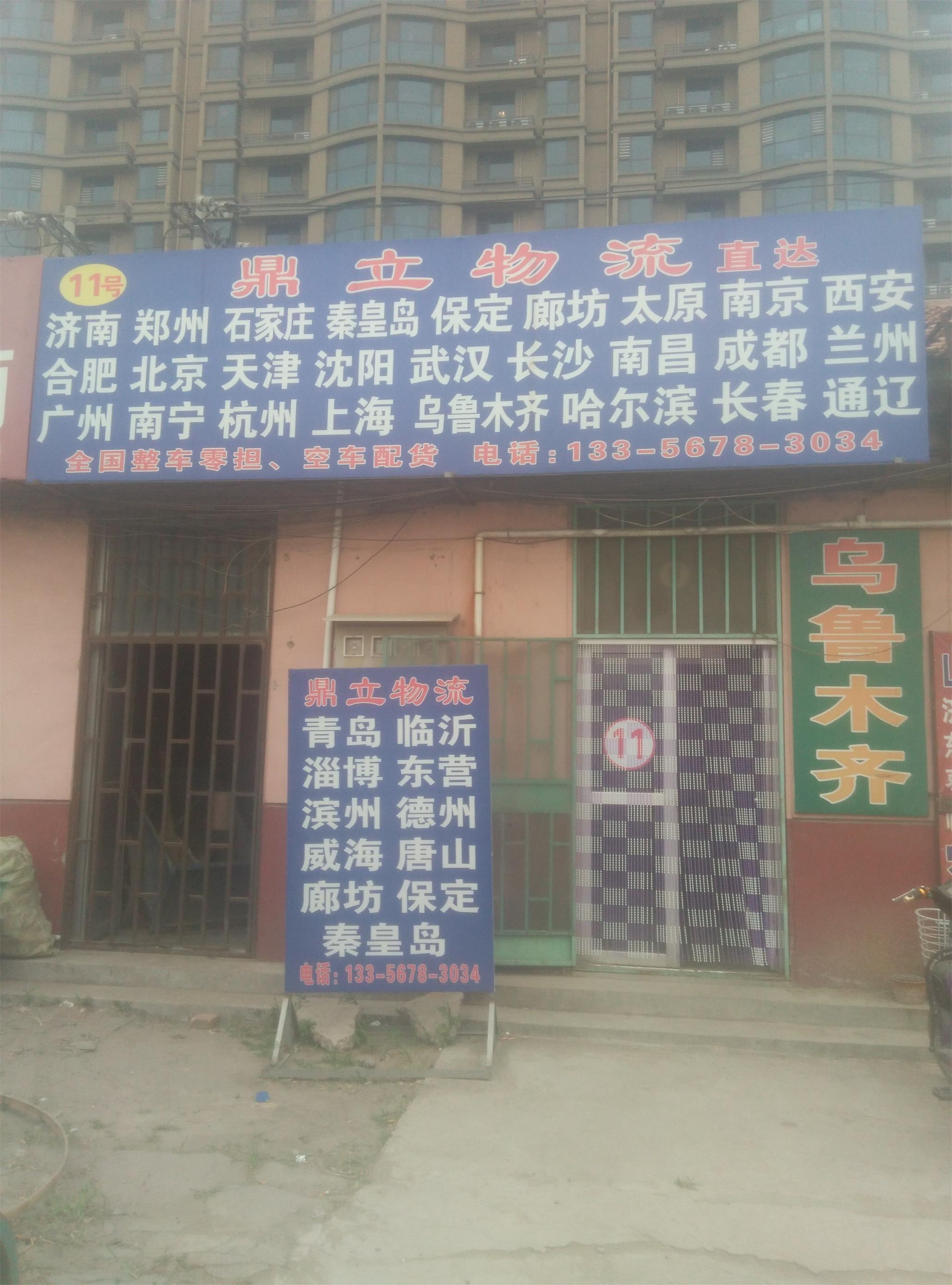潍坊到衡水物流专线(潍城区西关世纪鼎立配货服务中心)