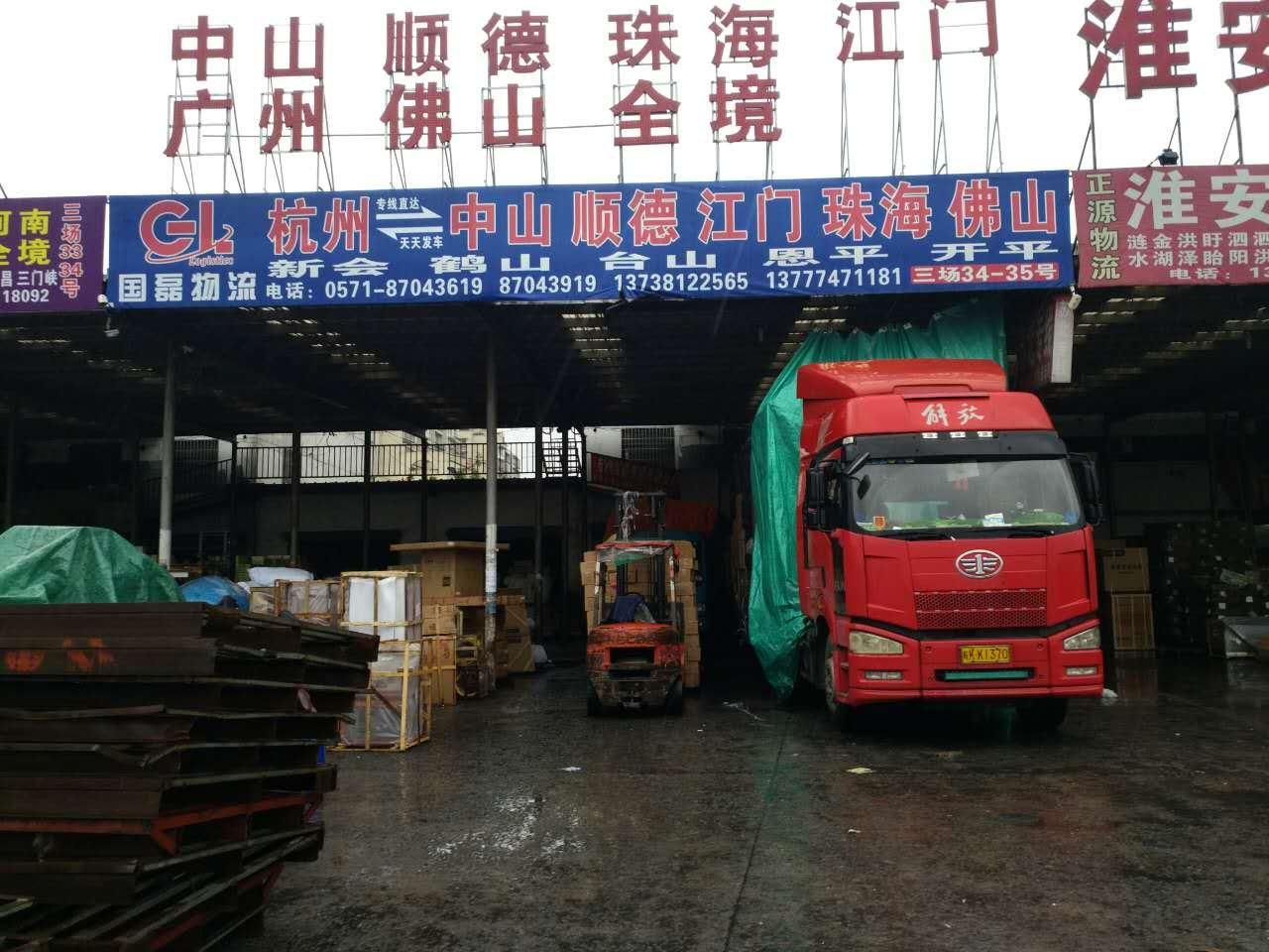 杭州到阳江物流专线(杭州国磊运输有限公司)