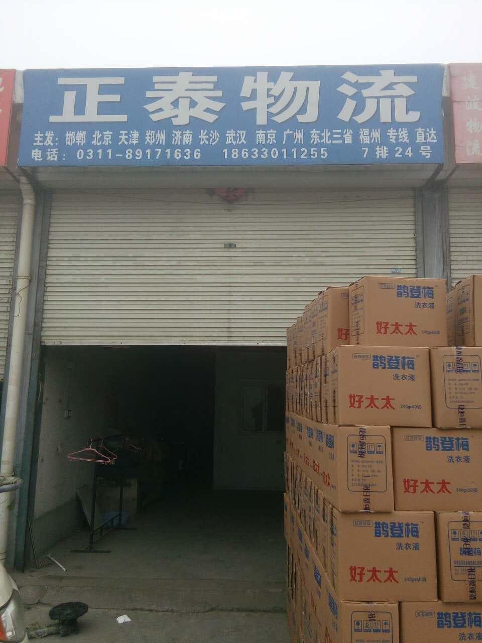 石家庄到上海物流专线(石家庄正泰物流货运中心)