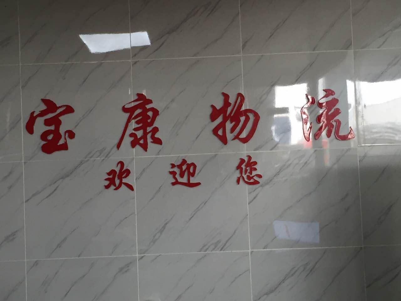 长沙到上海物流专线(长沙宝康物流有限公司)