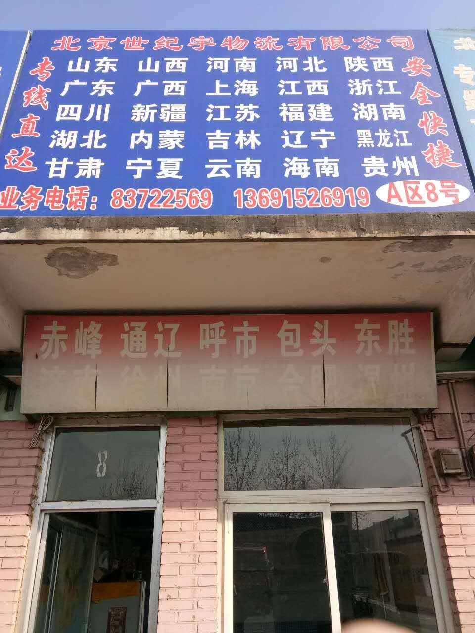 北京到秦皇岛物流专线(世纪宇物流有限公司)
