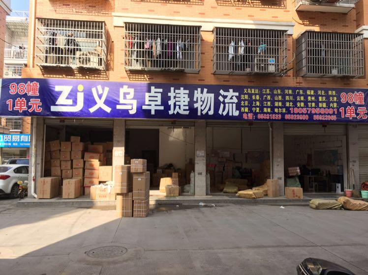 金华到广州物流专线(浙江卓捷物流公司)