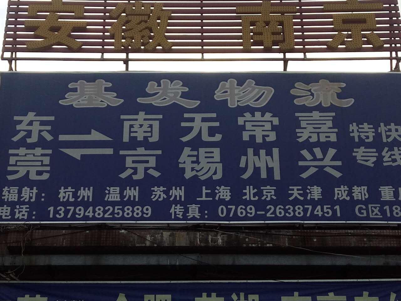 东莞到丽水物流专线(东莞市基发物流有限公司)