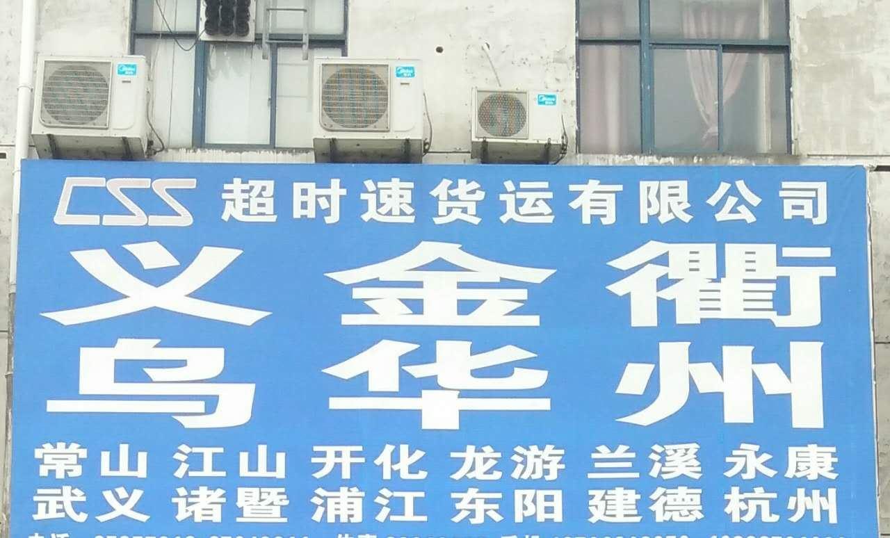 苏州到杭州物流专线(苏州超时速货运有限公司)
