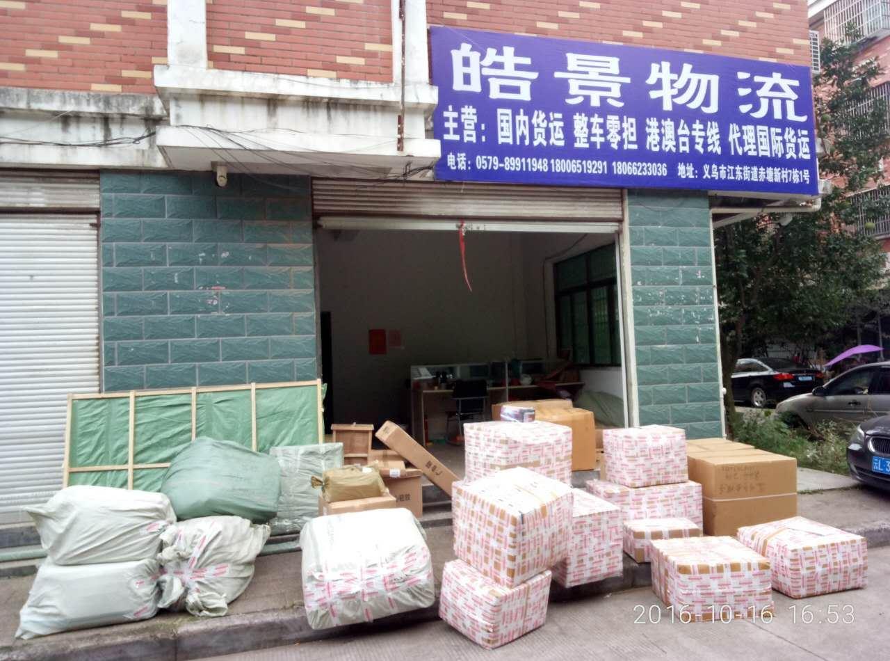 金华到广州物流专线(皓景货运有限公司)