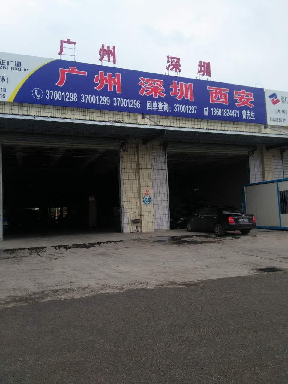 上海到盐城物流专线(上海正广通供应链管理有限公司)