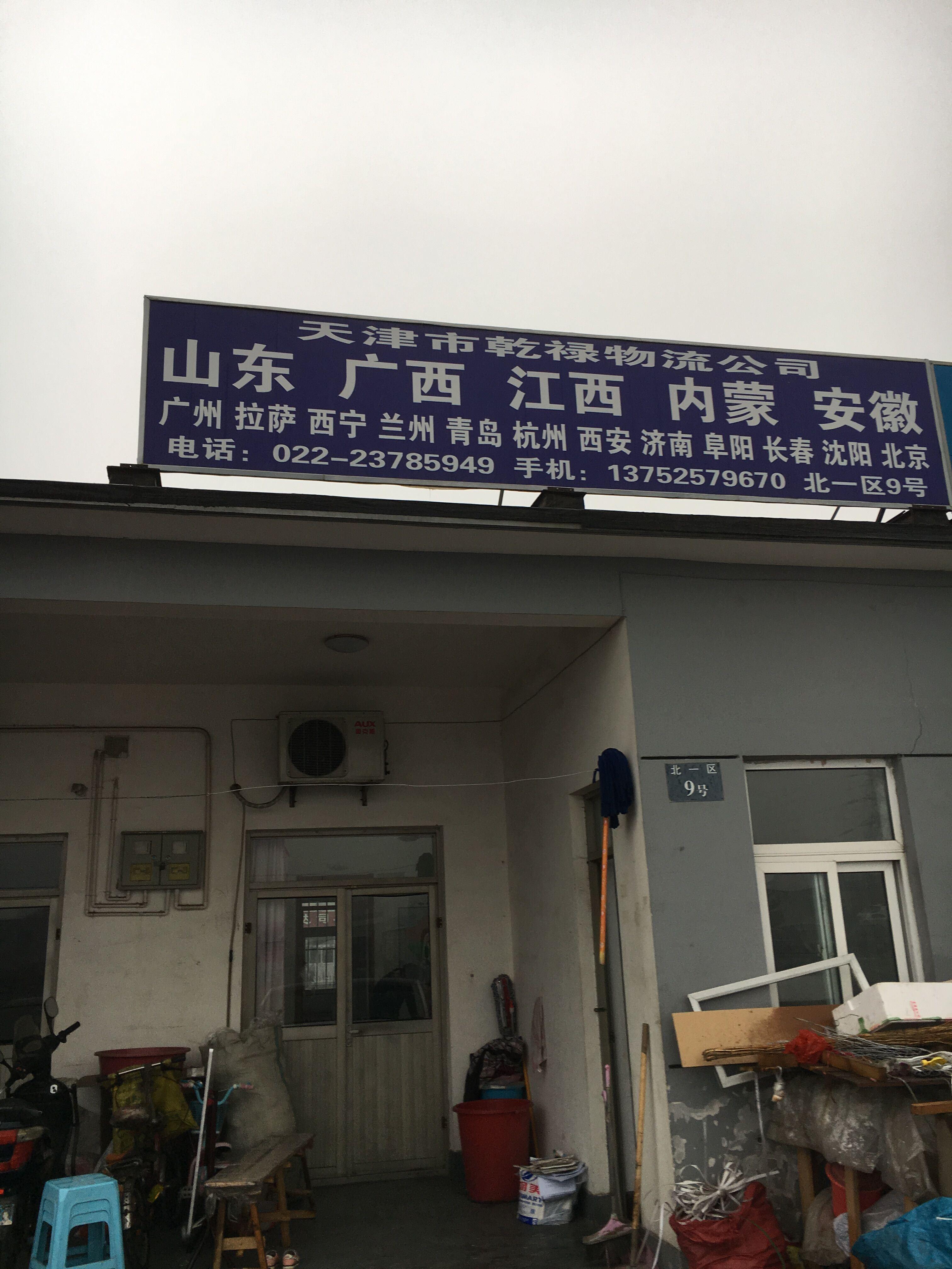天津到青岛物流专线(天津市西青区乾禄配货站)