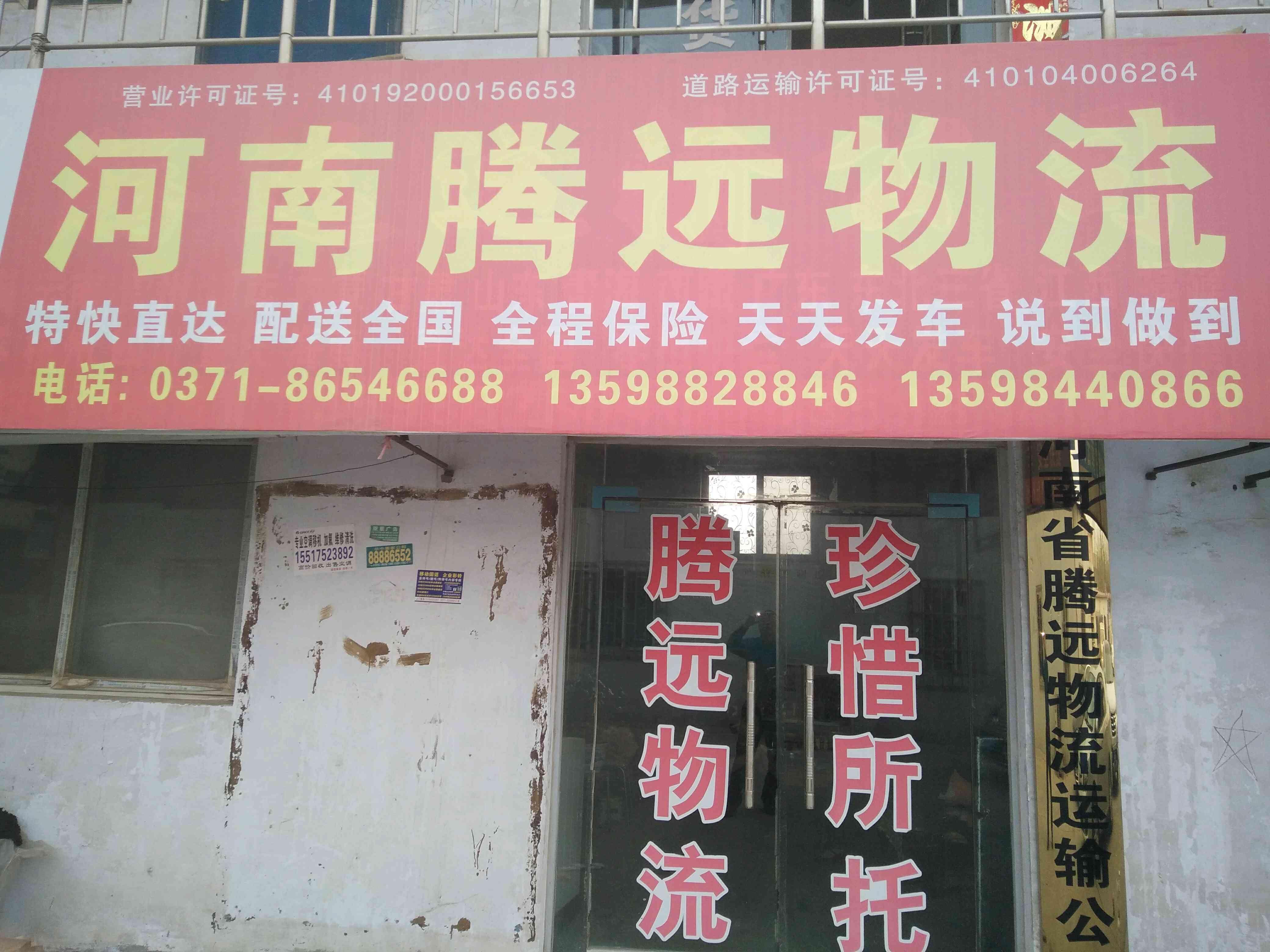 郑州到天津物流专线(郑州腾远货运有限公司)
