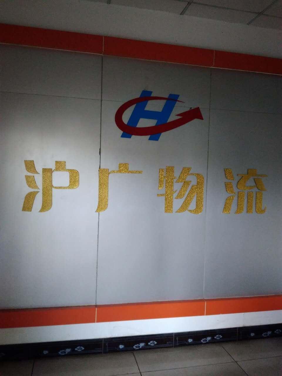 佛山到喀什物流专线(广州沪广物流有限公司佛山分公司)