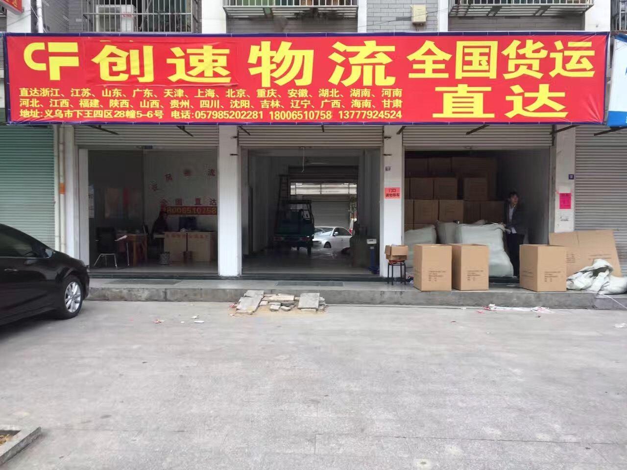 金华到东营物流专线(义乌市创速物流有限公司)
